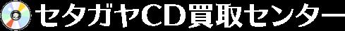 CD買取専門店セタガヤCD買取センター